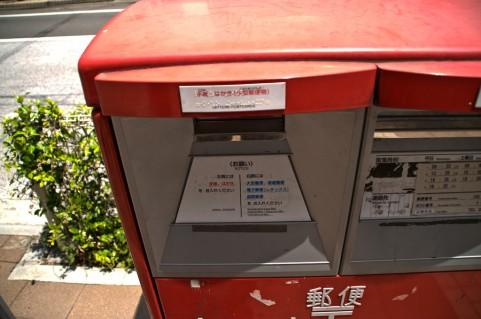 郵便局の窓口、それともポスト?取集時間が気になる点